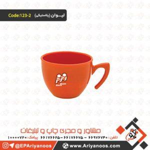 قیمت فنجان پلاستیکی تبلیغاتی | فنجان تبلیغاتی ارزان قیمت | فنجان تبلیغاتی ارزان | ارزانترین فنجان تبلیغاتی | فنجان تبلیغاتی