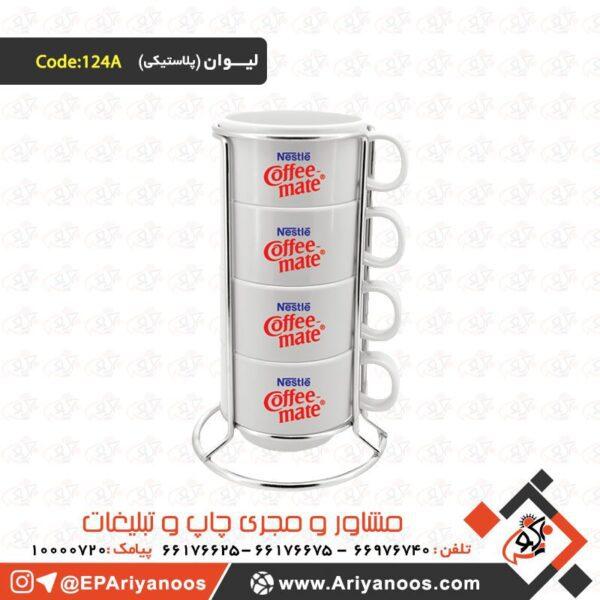 لیوان پلاستیکی تبلیغاتی | قیمت لیوان پلاستیکی تبلیغاتی | لیوان تبلیغاتی ارزان قیمت | لیوان تبلیغاتی ارزان | ارزانترین لیوان تبلیغاتی | چاپ لیوان تبلیغاتی | لیوان تبلیغاتی پلاستیکی طرح دار | لیوان پایه دار | لیوان و زیرلیوانی