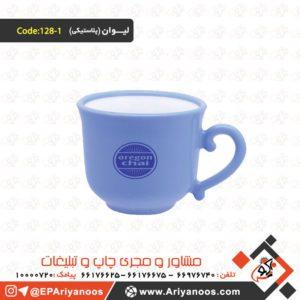 قیمت فنجان پلاستیکی تبلیغاتی | فنجان تبلیغاتی ارزان قیمت | فنجان تبلیغاتی ارزان | ارزانترین فنجان تبلیغاتی | فنجان تبلیغاتی | فنجان پلاستیکی تبلیغاتی لاکچری | فنجان تبلیغاتی خاص
