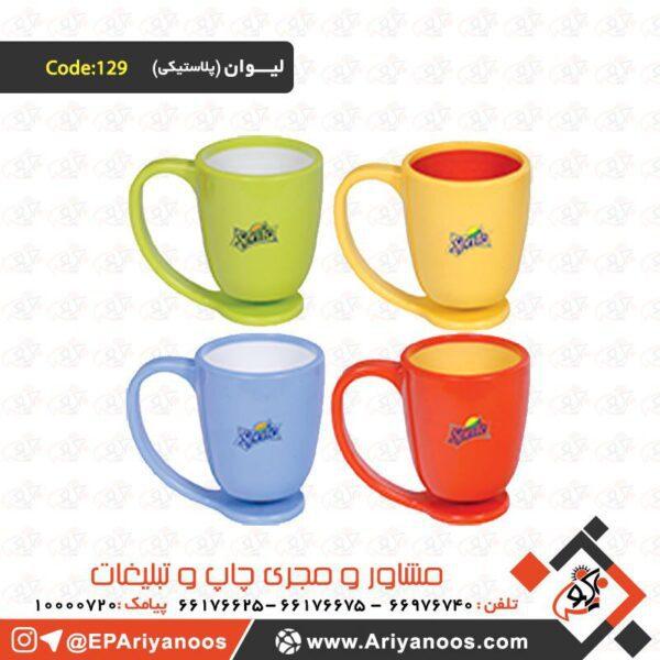 لیوان پلاستیکی تبلیغاتی | قیمت لیوان پلاستیکی تبلیغاتی | لیوان تبلیغاتی ارزان قیمت | لیوان تبلیغاتی ارزان | ارزانترین لیوان تبلیغاتی | چاپ لیوان تبلیغاتی | لیوان تبلیغاتی پلاستیکی طرح دار