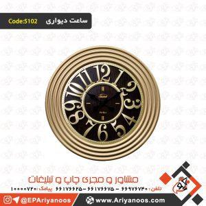پخش ساعت دیواری | پخش ساعت دیواری تبلیغاتی | پخش عمده ساعت دیواری | پخش و تولید ساعت دیواری در تهران | تولید انواع ساعت دیواری | تولید ساعت دیواری تبلیغاتی | چاپ اختصاصی روی ساعت دیواری | چاپ روی ساعت | خرید ساعت دیواری تبلیغاتی| ساخت ساعت دیواری تبلیغاتی | ساخت ساعت دیواری چوبی | ساخت ساعت دیواری فلزی | ساعت دیواری اختصاصی | ساعت دیواری تبلیغاتی چوبی | ساعت دیواری تبلیغاتی | ساعت دیواری تبلیغاتی فلزی | ساعت دیواری تبلیغاتی چوبی لاکچری | ساعت دیواری تبلیغاتی طرح گرد | ساعت دیواری چوبی | سفارش ساعت دیواری تبلیغاتی | فروش ساعت دیواری تبلیغاتی | لیست قیمت ساعت دیواری تبلیغاتی | هدایای تبلیغاتی ساعت دیواری | ساعت دیواری تبلیغاتی چوبی طرح گرد | ساعت دیواری تبلیغاتی جدید و شیک