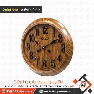 پخش ساعت دیواری | پخش ساعت دیواری تبلیغاتی | پخش عمده ساعت دیواری | پخش و تولید ساعت دیواری در تهران | تولید انواع ساعت دیواری | تولید ساعت دیواری تبلیغاتی | چاپ اختصاصی روی ساعت دیواری | چاپ روی ساعت | خرید ساعت دیواری تبلیغاتی| ساخت ساعت دیواری تبلیغاتی | ساخت ساعت دیواری چوبی | ساخت ساعت دیواری فلزی | ساعت دیواری اختصاصی | ساعت دیواری تبلیغاتی | ساعت دیواری تبلیغاتی چوبی | ساعت دیواری تبلیغاتی | ساعت دیواری تبلیغاتی فلزی | ساعت دیواری تبلیغاتی چوبی لاکچری | ساعت دیواری تبلیغاتی طرح گرد | ساعت دیواری چوبی | سفارش ساعت دیواری تبلیغاتی | فروش ساعت دیواری تبلیغاتی | لیست قیمت ساعت دیواری تبلیغاتی | هدایای تبلیغاتی ساعت دیواری | ساعت دیواری تبلیغاتی چوبی طرح گرد | ساعت دیواری چوبی شیک و مدرن