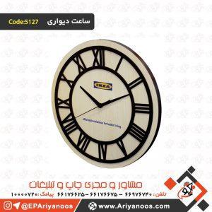 پخش ساعت دیواری | پخش ساعت دیواری تبلیغاتی | پخش عمده ساعت دیواری | پخش و تولید ساعت دیواری در تهران | تولید انواع ساعت دیواری | تولید ساعت دیواری تبلیغاتی | چاپ اختصاصی روی ساعت دیواری | چاپ روی ساعت | خرید ساعت دیواری تبلیغاتی| |ساخت ساعت دیواری تبلیغاتی | ساعت دیواری تبلیغاتی فلزی | ساعت تبلیغاتی دیواری قیمت | ساعت دیواری | ساعت دیواری اختصاصی | ساعت دیواری تبلیغاتی | ساعت دیواری تبلیغاتی لاکچری | سفارش ساعت دیواری تبلیغاتی فروش ساعت دیواری تبلیغاتی | قیمت انواع ساعت دیواری تبلیغاتی | لیست قیمت ساعت دیواری تبلیغاتی | هدایای تبلیغاتی ساعت دیواری | ساعت دیواری تبلیغاتی فلزی | ساعت دیواری تبلیغاتی استیل