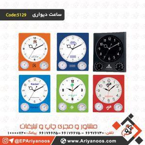 پخش ساعت دیواری | پخش ساعت دیواری تبلیغاتی | پخش عمده ساعت دیواری | پخش و تولید ساعت دیواری در تهران | تولید انواع ساعت دیواری | تولید ساعت دیواری تبلیغاتی | چاپ اختصاصی روی ساعت دیواری | چاپ روی ساعت | خرید ساعت دیواری تبلیغاتی | ساخت ساعت دیواری پلاستیکی | ساعت دیواری اختصاصی | ساعت دیواری پلاستیکی | ساعت دیواری پلاستیکی طرح گرد | ساعت دیواری تبلیغاتی | ساعت دیواری تبلیغاتی ارزان | ساعت دیواری تبلیغاتی پلاستیکی | سفارش ساعت دیواری تبلیغاتی | فروش ساعت دیواری تبلیغاتی | لیست قیمت ساعت دیواری تبلیغاتی | هدایای تبلیغاتی ساعت دیواری