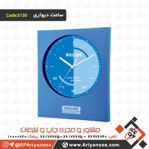 پخش ساعت دیواری | پخش ساعت دیواری تبلیغاتی | پخش عمده ساعت دیواری | پخش و تولید ساعت دیواری در تهران | تولید انواع ساعت دیواری | تولید ساعت دیواری تبلیغاتی | چاپ اختصاصی روی ساعت دیواری | چاپ روی ساعت | خرید ساعت دیواری تبلیغاتی| ساخت ساعت دیواری پلاستیکی | ساخت ساعت دیواری چوبی | ساخت ساعت دیواری فلزی | ساعت دیواری اختصاصی | ساعت دیواری تبلیغاتی | ساعت دیواری تبلیغاتی چوبی | ساعت دیواری تبلیغاتی فلزی | ساعت دیواری تبلیغاتی چوبی لاکچری | ساعت دیواری پلاستیکی طرح مستطیل | ساعت دیواری پلاستیکی | سفارش ساعت دیواری تبلیغاتی | فروش ساعت دیواری تبلیغاتی | لیست قیمت ساعت دیواری تبلیغاتی | هدایای تبلیغاتی ساعت دیواری | ساعت دیواری تبلیغاتی پلاستیکی