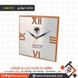 پخش ساعت دیواری | پخش ساعت دیواری تبلیغاتی | پخش عمده ساعت دیواری | پخش و تولید ساعت دیواری در تهران | تولید انواع ساعت دیواری | تولید ساعت دیواری تبلیغاتی | چاپ اختصاصی روی ساعت دیواری | چاپ روی ساعت | خرید ساعت دیواری تبلیغاتی| |ساخت ساعت دیواری تبلیغاتی | ساعت دیواری تبلیغاتی فلزی | ساعت تبلیغاتی دیواری قیمت | ساعت دیواری | ساعت دیواری اختصاصی | ساعت دیواری تبلیغاتی | ساعت دیواری تبلیغاتی لاکچری | سفارش ساعت دیواری تبلیغاتی | فروش ساعت دیواری تبلیغاتی | قیمت انواع ساعت دیواری تبلیغاتی | لیست قیمت ساعت دیواری تبلیغاتی | هدایای تبلیغاتی ساعت دیواری | ساعت دیواری چوبی فلزی