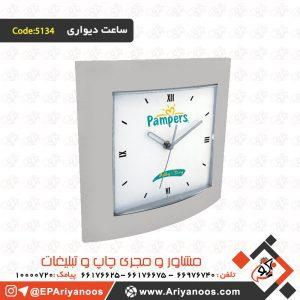 پخش ساعت دیواری | پخش ساعت دیواری تبلیغاتی | پخش عمده ساعت دیواری | پخش و تولید ساعت دیواری در تهران | تولید انواع ساعت دیواری | تولید ساعت دیواری تبلیغاتی | چاپ اختصاصی روی ساعت دیواری | چاپ روی ساعت | خرید ساعت دیواری تبلیغاتی| ساخت ساعت دیواری تبلیغاتی | ساخت ساعت دیواری چوبی | ساخت ساعت دیواری فلزی | ساعت دیواری اختصاصی | ساعت دیواری تبلیغاتی | ساعت دیواری تبلیغاتی چوبی | ساعت دیواری تبلیغاتی فلزی | ساعت دیواری تبلیغاتی چوبی لاکچری | ساعت دیواری پلاستیکی طرح مریع | ساعت دیواری پلاستیکی | سفارش ساعت دیواری تبلیغاتی | فروش ساعت دیواری تبلیغاتی | لیست قیمت ساعت دیواری تبلیغاتی | هدایای تبلیغاتی ساعت دیواری | ساعت دیواری تبلیغاتی پلاستیکی