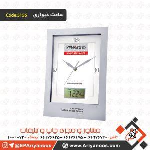 پخش ساعت دیواری | پخش ساعت دیواری تبلیغاتی | پخش عمده ساعت دیواری | پخش و تولید ساعت دیواری در تهران | تولید انواع ساعت دیواری | تولید ساعت دیواری تبلیغاتی | چاپ اختصاصی روی ساعت دیواری | چاپ روی ساعت | خرید ساعت دیواری تبلیغاتی| ساخت ساعت دیواری تبلیغاتی | ساخت ساعت دیواری چوبی | ساخت ساعت دیواری فلزی | ساعت دیواری اختصاصی | ساعت دیواری تبلیغاتی | ساعت دیواری تبلیغاتی چوبی | ساعت دیواری تبلیغاتی فلزی | ساعت دیواری تبلیغاتی چوبی لاکچری | ساعت دیواری پلاستیکی طرح مستطیل | ساعت دیواری پلاستیکی | سفارش ساعت دیواری تبلیغاتی | فروش ساعت دیواری تبلیغاتی | لیست قیمت ساعت دیواری تبلیغاتی | هدایای تبلیغاتی ساعت دیواری | ساعت دیواری تبلیغاتی پلاستیکی