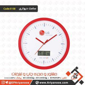 پخش ساعت دیواری | پخش ساعت دیواری تبلیغاتی | پخش عمده ساعت دیواری | پخش و تولید ساعت دیواری در تهران | تولید انواع ساعت دیواری | تولید ساعت دیواری تبلیغاتی | چاپ اختصاصی روی ساعت دیواری | چاپ روی ساعت | خرید ساعت دیواری تبلیغاتی | ساخت ساعت دیواری پلاستیکی | ساخت ساعت دیواری چوبی | ساخت ساعت دیواری فلزی | ساعت دیواری اختصاصی | ساعت دیواری تبلیغاتی | ساعت دیواری تبلیغاتی چوبی | ساعت دیواری تبلیغاتی فلزی | ساعت دیواری تبلیغاتی چوبی لاکچری | ساعت دیواری پلاستیکی طرح گرد | ساعت دیواری پلاستیکی | سفارش ساعت دیواری تبلیغاتی | فروش ساعت دیواری تبلیغاتی | لیست قیمت ساعت دیواری تبلیغاتی | هدایای تبلیغاتی ساعت دیواری | ساعت دیواری تبلیغاتی پلاستیکی