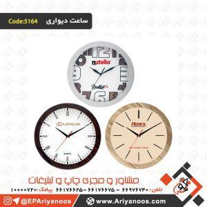 پخش ساعت دیواری | پخش ساعت دیواری تبلیغاتی | پخش عمده ساعت دیواری | پخش و تولید ساعت دیواری در تهران | تولید انواع ساعت دیواری | تولید ساعت دیواری تبلیغاتی | چاپ اختصاصی روی ساعت دیواری | چاپ روی ساعت | خرید ساعت دیواری تبلیغاتی| ساخت ساعت دیواری تبلیغاتی | ساخت ساعت دیواری فریم دار چوبی | ساخت ساعت دیواری فلزی | ساعت دیواری اختصاصی | ساعت دیواری تبلیغاتی | ساعت دیواری تبلیغاتی چوبی | ساعت دیواری تبلیغاتی فریم دار | ساعت دیواری تبلیغاتی فلزی | ساعت دیواری تبلیغاتی لاکچری | ساعت دیواری طرح گرد | ساعت دیواری فریم دار چوبی | سفارش ساعت دیواری تبلیغاتی | فروش ساعت دیواری تبلیغاتی | لیست قیمت ساعت دیواری تبلیغاتی | هدایای تبلیغاتی ساعت دیواری | ساعت دیواری تبلیغاتی طرح مربع | ساعت دیواری فریم دار چوبی طرح گرد