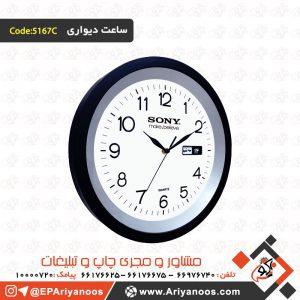پخش ساعت دیواری | پخش ساعت دیواری تبلیغاتی | پخش عمده ساعت دیواری | پخش و تولید ساعت دیواری در تهران | تولید انواع ساعت دیواری | تولید ساعت دیواری تبلیغاتی | چاپ اختصاصی روی ساعت دیواری | چاپ روی ساعت | خرید ساعت دیواری تبلیغاتی| ساخت ساعت دیواری پلاستیکی | ساخت ساعت دیواری چوبی | ساخت ساعت دیواری فلزی | ساعت دیواری اختصاصی | ساعت دیواری تبلیغاتی | ساعت دیواری تبلیغاتی چوبی | ساعت دیواری تبلیغاتی فلزی | ساعت دیواری تبلیغاتی چوبی لاکچری | ساعت دیواری پلاستیکی طرح گرد | ساعت دیواری پلاستیکی | سفارش ساعت دیواری تبلیغاتی | فروش ساعت دیواری تبلیغاتی | لیست قیمت ساعت دیواری تبلیغاتی | هدایای تبلیغاتی ساعت دیواری | ساعت دیواری تبلیغاتی پلاستیکی