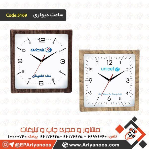 پخش ساعت دیواری | پخش ساعت دیواری تبلیغاتی | پخش عمده ساعت دیواری | پخش و تولید ساعت دیواری در تهران | تولید انواع ساعت دیواری | تولید ساعت دیواری تبلیغاتی | چاپ اختصاصی روی ساعت دیواری | چاپ روی ساعت | خرید ساعت دیواری تبلیغاتی| ساخت ساعت دیواری تبلیغاتی | ساخت ساعت دیواری فریم دار چوبی | ساخت ساعت دیواری فلزی | ساعت دیواری اختصاصی | ساعت دیواری تبلیغاتی | ساعت دیواری تبلیغاتی چوبی | ساعت دیواری تبلیغاتی فریم دار | ساعت دیواری تبلیغاتی فلزی | ساعت دیواری تبلیغاتی لاکچری | ساعت دیواری طرح گرد | ساعت دیواری فریم دار چوبی | سفارش ساعت دیواری تبلیغاتی | فروش ساعت دیواری تبلیغاتی | لیست قیمت ساعت دیواری تبلیغاتی | هدایای تبلیغاتی ساعت دیواری | ساعت دیواری تبلیغاتی طرح مربع | ساعت دیواری فریم دار چوبی طرح مربع