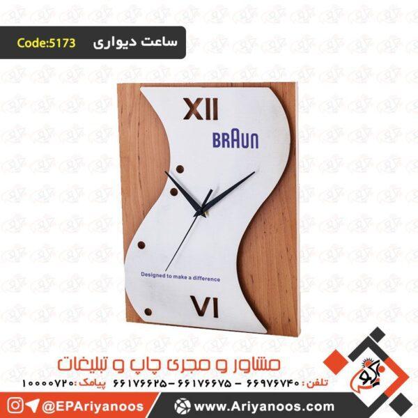 پخش ساعت دیواری | پخش ساعت دیواری تبلیغاتی | پخش عمده ساعت دیواری | پخش و تولید ساعت دیواری در تهران | تولید انواع ساعت دیواری | تولید ساعت دیواری تبلیغاتی | چاپ اختصاصی روی ساعت دیواری | چاپ روی ساعت | خرید ساعت دیواری تبلیغاتی| |ساخت ساعت دیواری تبلیغاتی | ساعت دیواری تبلیغاتی فلزی | ساعت تبلیغاتی دیواری قیمت | ساعت دیواری | ساعت دیواری اختصاصی | ساعت دیواری تبلیغاتی | ساعت دیواری تبلیغاتی لاکچری | سفارش ساعت دیواری تبلیغاتی فروش ساعت دیواری تبلیغاتی | قیمت انواع ساعت دیواری تبلیغاتی | لیست قیمت ساعت دیواری تبلیغاتی | هدایای تبلیغاتی ساعت دیواری | ساعت دیواری تبلیغاتی استیل | ساعت دیواری تبلیغاتی فلزی