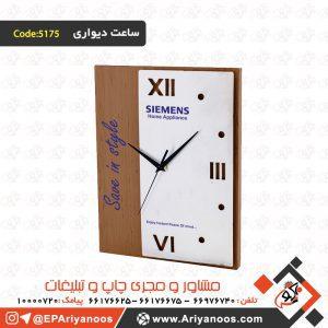 پخش ساعت دیواری | پخش ساعت دیواری تبلیغاتی | پخش عمده ساعت دیواری | پخش و تولید ساعت دیواری در تهران | تولید انواع ساعت دیواری | تولید ساعت دیواری تبلیغاتی | چاپ اختصاصی روی ساعت دیواری | چاپ روی ساعت | خرید ساعت دیواری تبلیغاتی| |ساخت ساعت دیواری تبلیغاتی | ساعت دیواری تبلیغاتی فلزی | ساعت تبلیغاتی دیواری قیمت | ساعت دیواری | ساعت دیواری اختصاصی | ساعت دیواری تبلیغاتی | ساعت دیواری تبلیغاتی لاکچری | سفارش ساعت دیواری تبلیغاتی فروش ساعت دیواری تبلیغاتی | قیمت انواع ساعت دیواری تبلیغاتی | لیست قیمت ساعت دیواری تبلیغاتی | هدایای تبلیغاتی ساعت دیواری | ساعت تبلیغاتی فلزی | ساعت تبلیغاتی استیل