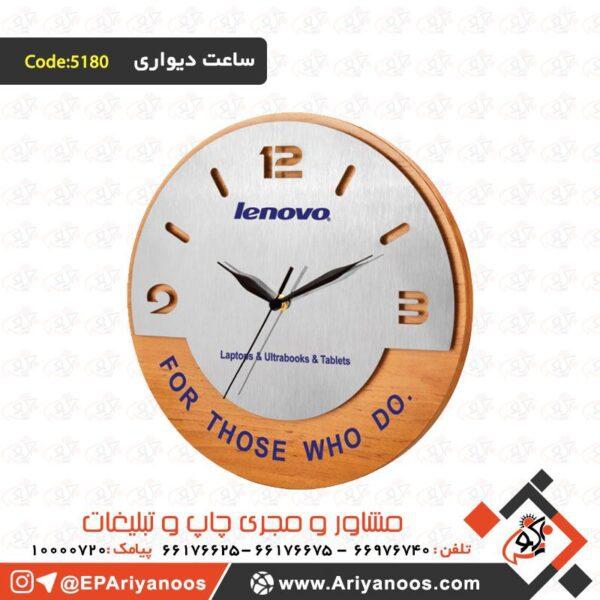 پخش ساعت دیواری | پخش ساعت دیواری تبلیغاتی | پخش عمده ساعت دیواری | پخش و تولید ساعت دیواری در تهران | تولید انواع ساعت دیواری | تولید ساعت دیواری تبلیغاتی | چاپ اختصاصی روی ساعت دیواری | چاپ روی ساعت | خرید ساعت دیواری تبلیغاتی| |ساخت ساعت دیواری تبلیغاتی | ساعت دیواری تبلیغاتی فلزی | ساعت تبلیغاتی دیواری قیمت | ساعت دیواری | ساعت دیواری اختصاصی | ساعت دیواری تبلیغاتی | ساعت دیواری تبلیغاتی لاکچری | سفارش ساعت دیواری تبلیغاتی | فروش ساعت دیواری تبلیغاتی | قیمت انواع ساعت دیواری تبلیغاتی | لیست قیمت ساعت دیواری تبلیغاتی | هدایای تبلیغاتی ساعت دیواری | ساعت دیواری تبلیغاتی چوبی فلزی