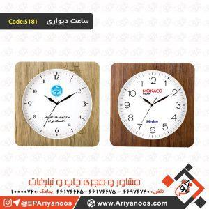 پخش ساعت دیواری | پخش ساعت دیواری تبلیغاتی | پخش عمده ساعت دیواری | پخش و تولید ساعت دیواری در تهران | تولید انواع ساعت دیواری | تولید ساعت دیواری تبلیغاتی | چاپ اختصاصی روی ساعت دیواری | چاپ روی ساعت | خرید ساعت دیواری تبلیغاتی| ساخت ساعت دیواری تبلیغاتی | ساخت ساعت دیواری فریم دار چوبی | ساخت ساعت دیواری فلزی | ساعت دیواری اختصاصی | ساعت دیواری تبلیغاتی | ساعت دیواری تبلیغاتی چوبی | ساعت دیواری تبلیغاتی فریم دار | ساعت دیواری تبلیغاتی فلزی | ساعت دیواری تبلیغاتی لاکچری | ساعت دیواری طرح گرد | ساعت دیواری فریم دار چوبی | سفارش ساعت دیواری تبلیغاتی | فروش ساعت دیواری تبلیغاتی | لیست قیمت ساعت دیواری تبلیغاتی | هدایای تبلیغاتی ساعت دیواری | ساعت دیواری تبلیغاتی طرح مریع