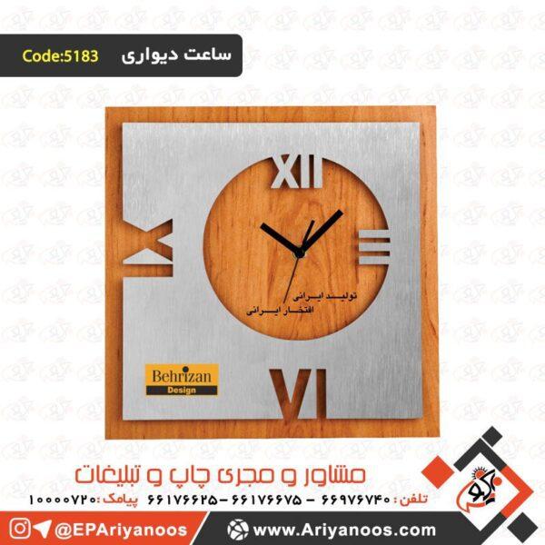 پخش ساعت دیواری | پخش ساعت دیواری تبلیغاتی | پخش عمده ساعت دیواری | پخش و تولید ساعت دیواری در تهران | تولید انواع ساعت دیواری | تولید ساعت دیواری تبلیغاتی | چاپ اختصاصی روی ساعت دیواری | چاپ روی ساعت | خرید ساعت دیواری تبلیغاتی| |ساخت ساعت دیواری تبلیغاتی | ساعت دیواری تبلیغاتی فلزی | ساعت تبلیغاتی دیواری قیمت | ساعت دیواری | ساعت دیواری اختصاصی | ساعت دیواری تبلیغاتی | ساعت دیواری تبلیغاتی لاکچری | سفارش ساعت دیواری تبلیغاتی فروش ساعت دیواری تبلیغاتی | قیمت انواع ساعت دیواری تبلیغاتی | لیست قیمت ساعت دیواری تبلیغاتی | هدایای تبلیغاتی ساعت دیواری | ساعت دیواری چوبی فلزی