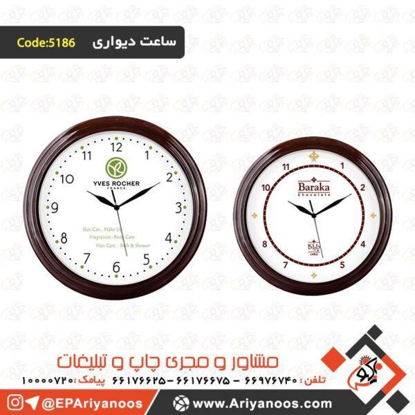 پخش ساعت دیواری | پخش ساعت دیواری تبلیغاتی | پخش عمده ساعت دیواری | پخش و تولید ساعت دیواری در تهران | تولید انواع ساعت دیواری | تولید ساعت دیواری تبلیغاتی | چاپ اختصاصی روی ساعت دیواری | چاپ روی ساعت | خرید ساعت دیواری تبلیغاتی| |ساخت ساعت دیواری تبلیغاتی | ساعت دیواری تبلیغاتی فلزی | ساعت تبلیغاتی دیواری قیمت | ساعت دیواری | ساعت دیواری اختصاصی | ساعت دیواری تبلیغاتی | ساعت دیواری تبلیغاتی لاکچری | سفارش ساعت دیواری تبلیغاتی فروش ساعت دیواری تبلیغاتی | قیمت انواع ساعت دیواری تبلیغاتی | لیست قیمت ساعت دیواری تبلیغاتی | هدایای تبلیغاتی ساعت دیواری | ساعت دیواری فریم دار چوبی | ساعت دیواری تبلیغاتی فریم دار | ساعت دیواری تبلغاتی ارزان