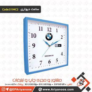 پخش ساعت دیواری | پخش ساعت دیواری تبلیغاتی | پخش عمده ساعت دیواری | پخش و تولید ساعت دیواری در تهران | تولید انواع ساعت دیواری | تولید ساعت دیواری تبلیغاتی | چاپ اختصاصی روی ساعت دیواری | چاپ روی ساعت | خرید ساعت دیواری تبلیغاتی| ساخت ساعت دیواری تبلیغاتی | ساخت ساعت دیواری چوبی | ساخت ساعت دیواری فلزی | ساعت دیواری اختصاصی | ساعت دیواری تبلیغاتی | ساعت دیواری تبلیغاتی چوبی | ساعت دیواری تبلیغاتی فلزی | ساعت دیواری تبلیغاتی چوبی لاکچری | ساعت دیواری پلاستیکی طرح مربع | ساعت دیواری پلاستیکی | سفارش ساعت دیواری تبلیغاتی | فروش ساعت دیواری تبلیغاتی | لیست قیمت ساعت دیواری تبلیغاتی | هدایای تبلیغاتی ساعت دیواری | ساعت دیواری تبلیغاتی پلاستیکی