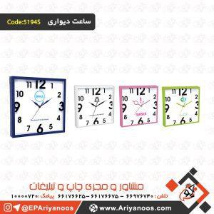 پخش ساعت دیواری | پخش ساعت دیواری تبلیغاتی | پخش عمده ساعت دیواری | پخش و تولید ساعت دیواری در تهران | تولید انواع ساعت دیواری | تولید ساعت دیواری تبلیغاتی | چاپ اختصاصی روی ساعت دیواری | چاپ روی ساعت | خرید ساعت دیواری تبلیغاتی | ساخت ساعت دیواری پلاستیکی | ساخت ساعت دیواری چوبی | ساخت ساعت دیواری فلزی | ساعت دیواری اختصاصی | ساعت دیواری تبلیغاتی | ساعت دیواری تبلیغاتی چوبی | ساعت دیواری تبلیغاتی فلزی | ساعت دیواری تبلیغاتی چوبی لاکچری | ساعت دیواری پلاستیکی طرح مربع | ساعت دیواری پلاستیکی | سفارش ساعت دیواری تبلیغاتی | فروش ساعت دیواری تبلیغاتی | لیست قیمت ساعت دیواری تبلیغاتی | هدایای تبلیغاتی ساعت دیواری | ساعت دیواری تبلیغاتی پلاستیکی