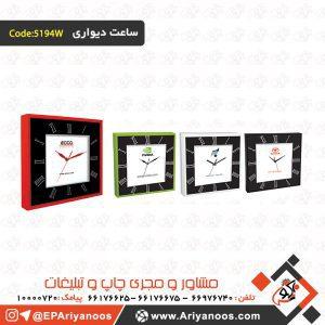 پخش ساعت دیواری | پخش ساعت دیواری تبلیغاتی | پخش عمده ساعت دیواری | پخش و تولید ساعت دیواری در تهران | تولید انواع ساعت دیواری | تولید ساعت دیواری تبلیغاتی | چاپ اختصاصی روی ساعت دیواری | چاپ روی ساعت | خرید ساعت دیواری تبلیغاتی | ساخت ساعت دیواری پلاستیکی | ساعت دیواری اختصاصی | ساعت دیواری پلاستیکی | ساعت دیواری پلاستیکی طرح مربع | ساعت دیواری تبلیغاتی | ساعت دیواری تبلیغاتی ارزان | ساعت دیواری تبلیغاتی پلاستیکی | سفارش ساعت دیواری تبلیغاتی | فروش ساعت دیواری تبلیغاتی | لیست قیمت ساعت دیواری تبلیغاتی | هدایای تبلیغاتی ساعت دیواری