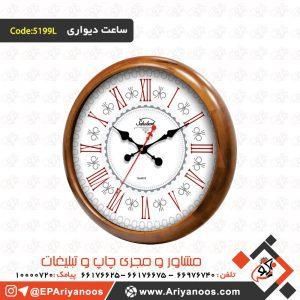 پخش ساعت دیواری | پخش ساعت دیواری تبلیغاتی | پخش عمده ساعت دیواری | پخش و تولید ساعت دیواری در تهران | تولید انواع ساعت دیواری | تولید ساعت دیواری تبلیغاتی | چاپ اختصاصی روی ساعت دیواری | چاپ روی ساعت | خرید ساعت دیواری تبلیغاتی| ساخت ساعت دیواری تبلیغاتی | ساخت ساعت دیواری چوبی | ساخت ساعت دیواری فلزی | ساعت دیواری اختصاصی | ساعت دیواری تبلیغاتی | ساعت دیواری تبلیغاتی چوبی | ساعت دیواری تبلیغاتی | ساعت دیواری تبلیغاتی فلزی | ساعت دیواری تبلیغاتی چوبی لاکچری | ساعت دیواری تبلیغاتی طرح گرد | ساعت دیواری چوبی | سفارش ساعت دیواری تبلیغاتی | فروش ساعت دیواری تبلیغاتی | لیست قیمت ساعت دیواری تبلیغاتی | هدایای تبلیغاتی ساعت دیواری | ساعت دیواری تبلیغاتی چوبی طرح گرد | ساعت های دیواری شیک و مدرن