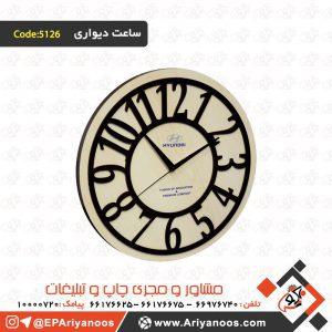 ساعت| ساعت دیواری | هدایای تبلیغاتی | ساعت دیواری لاکچری | چاپ روی ساعت | چاپ اختصاصی روی ساعت دیواری| تولید انواع ساعت دیواری | پخش عمده ساعت دیواری | ساعت دیواری تبلیغاتی | پخش ساعت دیواری | ساعت دیواری قیمت ارزان | پخش و تولید ساعت دیواری در تهران | ساعت دیواری ساده | ساعت دیواری مدرن و شیک | هدایای تبلیغاتی ساعت دیواری | ساعت دیواری تبلیغاتی استیل | ساعت استیل