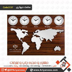 ساعت| ساعت دیواری | هدایای تبلیغاتی | ساعت دیواری لاکچری | چاپ روی ساعت | چاپ اختصاصی روی ساعت دیواری| تولید انواع ساعت دیواری | پخش عمده ساعت دیواری | ساعت دیواری تبلیغاتی | پخش ساعت دیواری | ساعت دیواری قیمت ارزان | پخش و تولید ساعت دیواری در تهران | ساعت دیواری پلاستیکی | ساعت دیواری ساده | ساعت دیواری مدرن و شیک | هدایای تبلیغاتی ساعت دیواری
