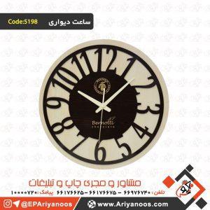 پخش ساعت دیواری | پخش ساعت دیواری تبلیغاتی | پخش عمده ساعت دیواری | پخش و تولید ساعت دیواری در تهران | تولید انواع ساعت دیواری | تولید ساعت دیواری تبلیغاتی | چاپ اختصاصی روی ساعت دیواری | چاپ روی ساعت | خرید ساعت دیواری تبلیغاتی| |ساخت ساعت دیواری تبلیغاتی | ساعت دیواری تبلیغاتی فلزی | ساعت تبلیغاتی دیواری قیمت | ساعت دیواری | ساعت دیواری اختصاصی | ساعت دیواری تبلیغاتی | ساعت دیواری تبلیغاتی لاکچری | سفارش ساعت دیواری تبلیغاتی فروش ساعت دیواری تبلیغاتی | قیمت انواع ساعت دیواری تبلیغاتی | لیست قیمت ساعت دیواری تبلیغاتی | هدایای تبلیغاتی ساعت دیواری | ساعت دیواری تبلیغاتی استیل