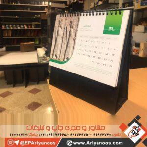 تقویم | تقویم 1400 | تقویم تبلیغاتی 1400 | تقویم تبلیغاتی رومیزی | تقویم رومیزی | تقویم رومیزی 1400 | تقویم رومیزی فانتزی | سررسید و تقویم رومیزی | سفارش تقویم تبلیغاتی | تقویم رومیزی اختصاصی | تقویم اختصاصی | تقویم دیواری | تقویم اختصاصی 1400 | طراحی و تولید تقویم 1400 | پخش عمده تقویم تبلیغاتی | ساخت انواع تقویم رومیزی | فروش تقویم تبلیغاتی 1400 | ساخت تقویم اختصاصی | چاپ تقویم | چاپ اختصاصی تقویم 1400 | چاپ اختصاصی تقویم تبلیغاتی | ساخت سررسید و تقویم 1400 | تقویم ارزان قیمت | قیمت تقویم اختصاصی 1400 | خرید تقویم تبلیغاتی 1400 | پخش عمده تقویم تبلیغاتی | سررسید 1400 | سالنامه | سالنامه تبلیغاتی | سالنامه 1400 | سالنامه تبلیغاتی 1400 | تولید تقویم رومیزی | ساخت تقویم اختصاصی 1400