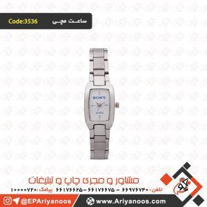 پخش ساعت مچی | پخش ساعت مچی تبلیغاتی | پخش عمده ساعت مچی | پخش و تولید ساعت مچی در تهران | تولید انواع ساعت مچی | تولید ساعت مچی تبلیغاتی | چاپ اختصاصی روی ساعت مچی | چاپ روی ساعت | خرید ساعت مچی تبلیغاتی ساخت ساعت مچی تبلیغاتی | ساخت ساعت مچی استیل | ساعت تبلیغاتی مچی قیمت | ساعت مچی | ساعت مچی اختصاصی ساعت مچی تبلیغاتی | ساعت مچی تبلیغاتی لاکچری | سفارش ساعت مچی تبلیغاتی | فروش ساعت مچی تبلیغاتی | قیمت انواع ساعت مچی تبلیغاتی | لیست قیمت ساعت مچی تبلیغاتی | هدایای تبلیغاتی ساعت مچی | ساعت مچی تبلیغاتی استیل | ساعت مچی تبلیغاتی پلاستیکی | ساعت مچی تبلیغاتی چرم