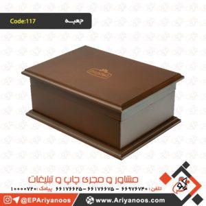 پخش جعبه چوبی | پخش و تولید جعبه جوبی | تولید جعبه چوبی | جعبه چوبی | جعبه چوبی تبلیغاتی | جعبه چوبی خام | جعبه چوبی سفارشی | جعبه چوبی لوکس | جعبه چوبی مخصوص پذیرایی | چاپ اختصاصی جعبه | چاپ جعبه چوبی | خرید جعبه چوبی | ساخت جعبه چوبی | سفارش جعبه چوبی | فروش جعیه چوبی | قیمت جعبه چوبی | هدایای تبلیغاتی جعبه چوبی | هدایای تبلیغاتی مفید | هدیه تبلیغاتی لوکس