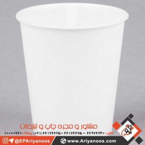 لیوان کاغذی بدون چاپ | لیوان کاغذی خام | لیوان کاغذی ساده | پخش لیوان کاغذی | تولید لیوان کاغذی | تولید لیوان کاغذی یکبار مصرف