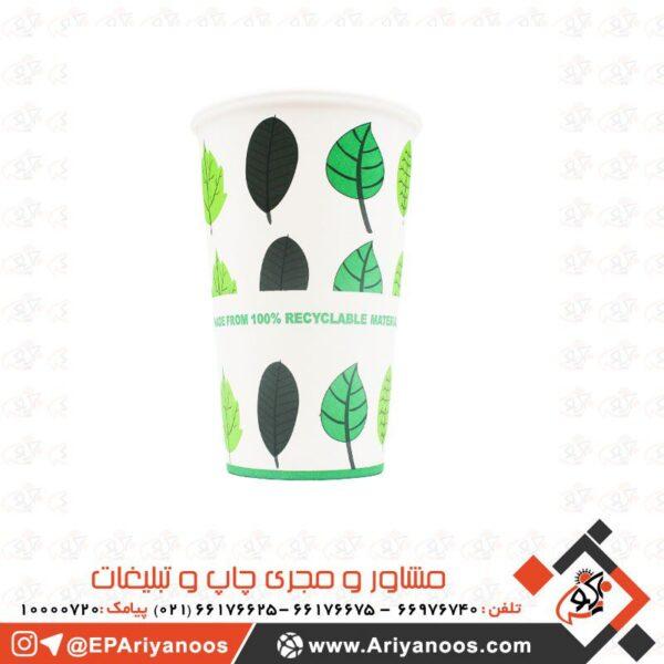 لیوان کاغذی تک جداره | هدایای تبلیغاتی لیوان کاغذی | چاپ لیوان کاغذی تبلیغاتی | سفارش لیوان کاغذی تبلیغاتی | لیوان کاغذی تبلیغاتی قیمت | لیوان کاغذی تبلیغاتی ارزان | چاپ لیوان کاغذی فوری | پخش لیوان کاغذی | لیوان کاغذی عمده | قیمت لیوان کاغذی عمده | فروش لیوان کاغذی عمده | خرید لیوان کاغذی عمده