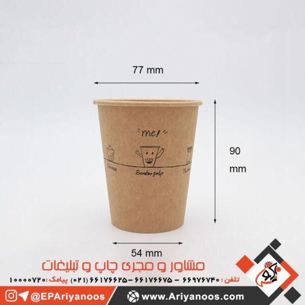 لیوان کاغذی کرافت | لیوان کرافت | پخش لیوان کاغذی | قیمت لیوان کرافت | قیمت لیوان کاغذی تبلیغاتی | چاپ لیوان کااغذی تبلیغاتی