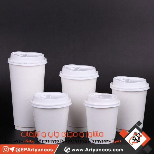 لیوان کاغذی قهوه | خرید لیوان کاغذی درب دار | لیوان کاغذی دوجداره درب دار | چاپ لیوان کاغذی درب دار | فروش لیوان کاغذی درب دار | لیوان کاغذی با درب | لیوان یکبار مصرف کاغذی درب دار | خرید اینترنتی لیوان کاغذی درب دار | لیوان کاغذی مخصوص قهوه | فروش لیوان کاغذی قهوه | چاپ لیوان کاغذی قهوه | چاپ لیوان کاغذی | لیوان کاغذی | لیوان کاغذی تبلیغاتی ارزان | چاپ لیوان کاغذی تبلیغاتی | سفارش لیوان کاغذی تبلیغاتی | تولید کننده لیوان کاغذی تبلیغاتی