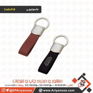 جاسوئیچی تبلیغاتی | جاکلیدی تبلیغاتی | جاسوئیچی چرمی تبلیغاتی | جاکلیدی چرمی تبلیغاتی | جاکلیدی فلزی چرمی | جاکلیدی فلزی چرمی | تولید جاسوئیچی جاکلیدی فلزی چرمی | پخش عمده جاکلیدی فلزی چرمی | خرید جاسوئیچی تبلیغاتی | چاپ جاکلیدی فلزی چرمی | چاپ جاسوئیچی فلزی چرمی | جاسوئیچی فلزی چرمی تبلیغاتی ارزان قیمت | قیمت جاکلیدی فلزی چرمی | جاکلیدی فلزی چرمی تبلیغاتی ارزان قیمت