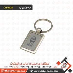 جاسوئیچی تبلیغاتی | جاکلیدی تبلیغاتی | جاسوئیچی فلزی تبلیغاتی | جاکلیدی فلزی تبلیغاتی | تولید جاسوئیچی فلزی | پخش عمده جاکلیدی فلزی | خرید جاسوئیچی تبلیغاتی | چاپ جاکلیدی فلزی | چاپ جاسوئیچی فلزی | جاسوئیچی فلزی تبلیغاتی ارزان قیمت | قیمت جاکلیدی فلزی | جاکلیدی فلزی تبلیغاتی ارزان قیمت