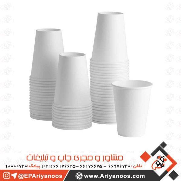 لیوان کاغذی | تولید کننده لیوان کاغذی | لیوان کاغذی قیمت | لیوان کاغذی تبلیغاتی | لیوان کاغذی 220 سی سی | پخش عمده لیوان کاغذی | لیوان کاغذی ارزان قیمت | چاپ لیوان کاغذی | چاپ اختصاصی لیوان کاغذی | خرید لیوان کاغذی 220 سی سی | فروش لیوان کاغذی 220 سی سی