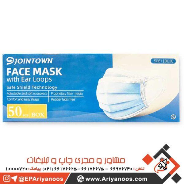 جعبه ماسک | قیمت جعبه ماسک | ابعاد جعبه ماسک | جعبه ماسک فیلتر دار | خرید ماسک جعبه ای | کارتن ماسک پزشکی | سفارش جعبه ماسک | چاپ جعبه ماسک | چاپ اختصاصی جعبه ماسک | جعبه ماسک ارزان قیمت کارتن ماسک | تولید جعبه ماسک | پخش عمده انواع جعبه های ماسک | خرید عمده جعبه ماسک | فروش عمده کارتن ماسک