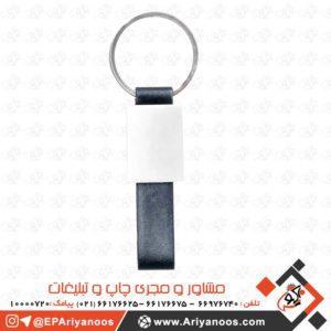 پخش عمده جاسوئیچی فلزی چرمی | تولید جاسوئیچی فلزی چرمی | جاسوئیچی تبلیغاتی | جاسوئیچی چرمی تبلیغاتی | جاسوئیچی فلزی چرمی | جاسوئیچی چرمی و فلزی ارزان قیمت | جاکلیدی تبلیغاتی | جاکلیدی چرمی تبلیغاتی | جاکلیدی فلزی چرمی | جاکلیدی فلزی چرمی تبلیغاتی ارزان قیمت | چاپ جاسوئیچی فلزی چرمی | چاپ جاکلیدی فلزی چرمی | خرید جاسوئیچی تبلیغاتی | قیمت جاکلیدی فلزی چرمی | جاسوئیچی چرمی | جاسوئیچی فلزی | جاکلیدی چرمی | جاکلیدی فلزی