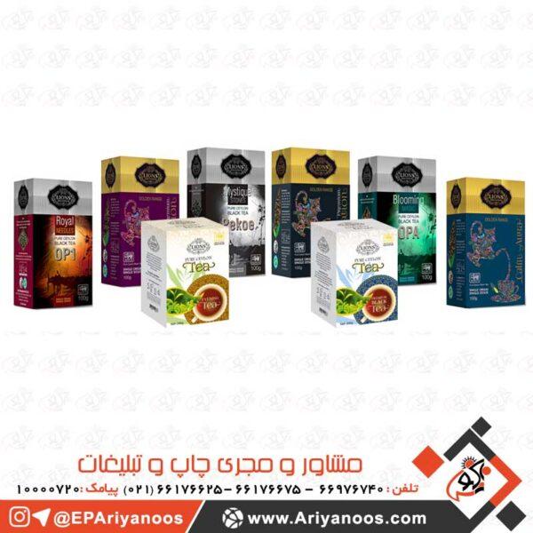 جعبه دمنوش | قیمت جعبه مقوایی چای | خرید جعبه چای | کارتن بسته بندی چای | ابعاد جعبه چای | فروش کارتن چای | فروش جعبه چای | چاپ کارتن چای | چاپ اختصاصی جعبه چای |سفارش بسته بندی چای | طراحی و تولید جعبه چای | ساخت انواع جعبه چای | تولید کارتن چای | قیمت جعبه چای | جعبه چای ارزان قیمت | پخش عمده کارتن چای | ساخت انواع بسته بندی چای