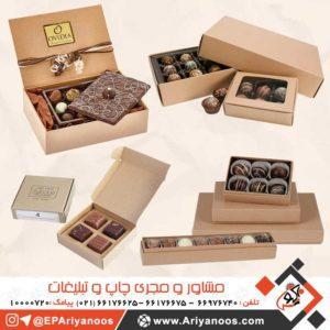 جعبه شکلات ولنتاین | جعبه شکلات کادویی | خرید جعبه شکلات کادویی | جعبه شکلات هدیه | جعبه شکلات آماده | تولیدی جعبه شکلات | ابعاد جعبه شکلات | انواع بسته بندی شکلات | بسته بندی شکلات | جعبه شکلات ارزان | جعبه شکلات فانتزی | جعبه شکلات و خشکبار | چاپ اختصاصی جعبه شکلات | چاپ جعبه شکلات | خرید انواع جعبه شکلات | ساخت جعبه شکلات | طراحی و تولید جعبه شکلات | فروش عمده جعبه شکلات | قیمت جعبه شکلات در تهران | قیمت مقوای جعبه شکلات | کارتن شکلات