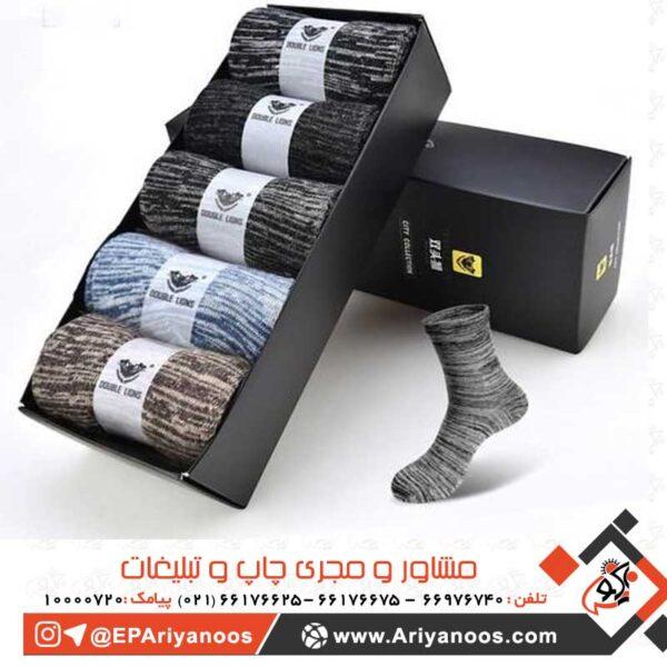 چاپ جعبه جوراب | ساخت جعبه جوراب | طراحی جعبه جوراب | قیمت جعبه جوراب | جعبه گلاسه | جعبه گراف | جعبه مقوایی ارزان | چاپ اختصاصی جعبه جوراب | کارتن جوراب | بسته بندی انواع جعبه جوراب | طراحی جعبه جوراب | ساخت انواع جعبه پوشاک در تهران | پخش عمده جعبه مقوایی جوراب
