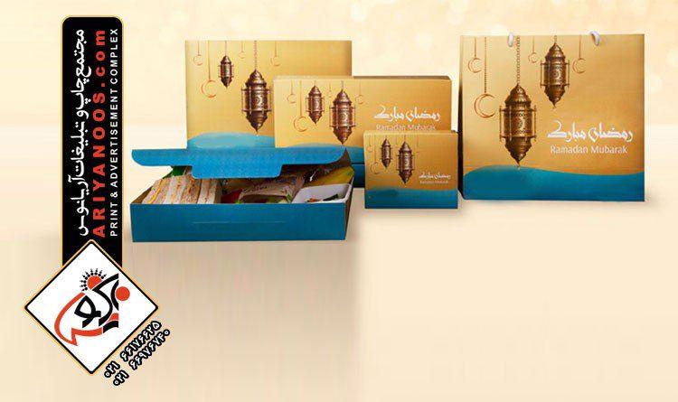 پک ویژه ماه رمضان | سفارش پک افطاری | بسته بندی آماده افطاری | پک پذیرایی ویژه ماه رمضان | سفارش پک های پذیرایی افطاری | بسته بندی افطاری | جعبه ویژه ماه رمضان | طراحی و تولید پک افطاری | ساخت انواع جعبه ویژه ماه رمضان | قیمت پک افطاری | ساخت پک افطاری | پک افطاری ارزان قیمت | چاپ پک افطاری | چاپ اختصاصی جعبه بسته بندی افطاری | تولید جعبه مقوایی ویژه ماه رمضان | ساخت جعبه افطاری