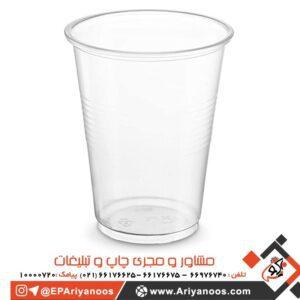 لیوان آیس پک | لیوان آیس پک 400 سی سی | لیوان آیس پک خرید | لیوان آیس پک یکبار مصرف | آیس پک قیمت | قیمت ظرف آیس پک | تولید کننده لیوان آیس پک | فروش لیوان آیس پک تهران | خرید لیوان آیس پک | چاپ روی لیوان آیس پک | لیوان یکبار مصرف | لیوان پلاستیکی | لیوان تلقی | لیوان تبلیغاتی | لیوان آیس پک تبلیغاتی | لیوان یکبار مصرف آیس پک تبلیغاتی | چاپ لیوان اختصاصی آیس پک | لیوان آیس پک 500 سی سی | طراحی و تولید کننده عمده | لیوان آیس پک ارزان قیمت | قیمت لیوان آیس پک | فروش عمده لیوان آیس پک در تهران | ساخت لیوان آیس پک در تهران | پخش عمده لیوان آیس پک در تهران | ساخت لیوان آیس پک در تهران | لیوان یکبارمصرف آیس پک
